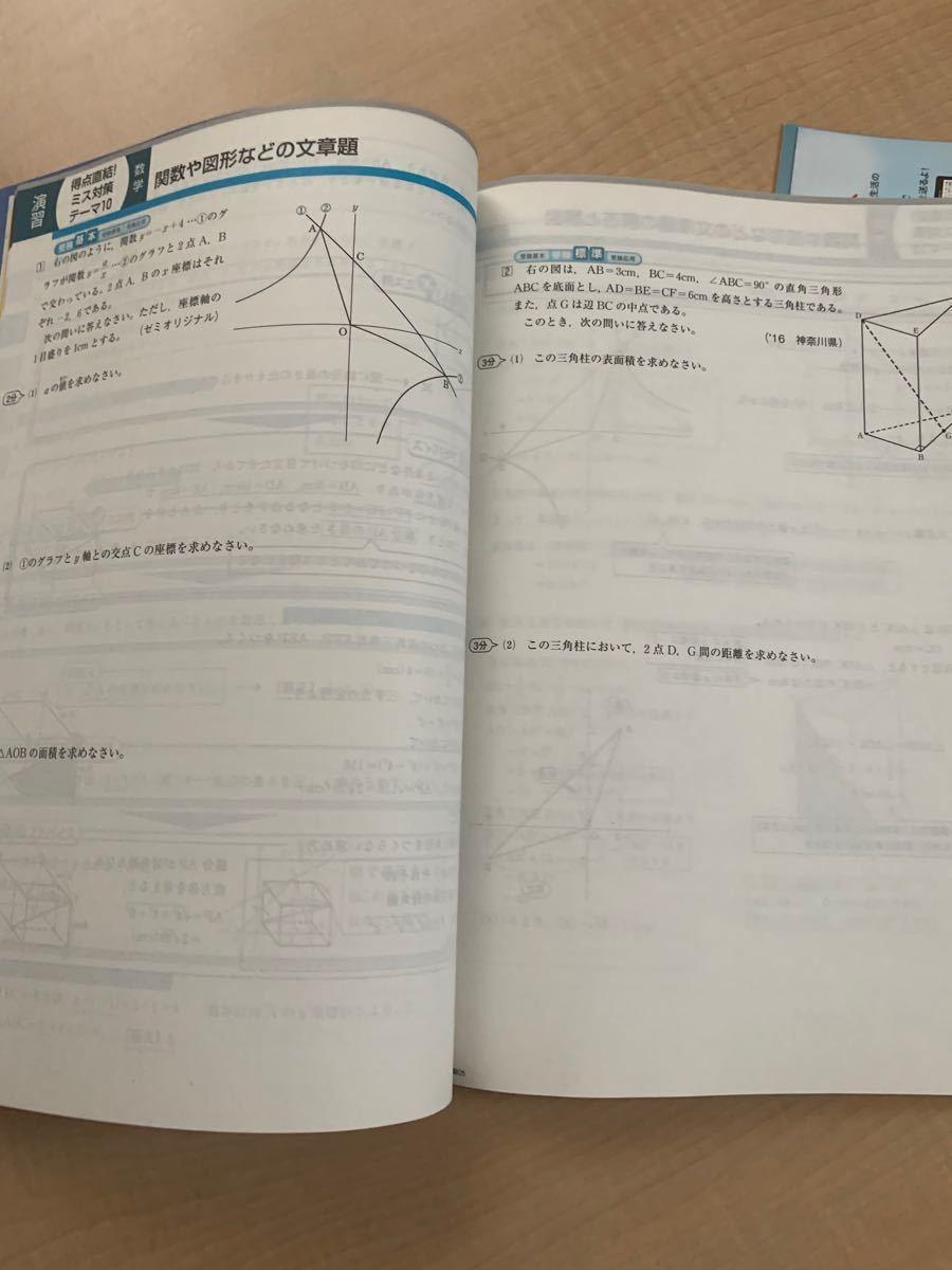 進研ゼミ2020'入試得点力完成1.2.3