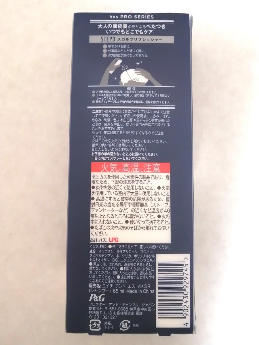 スカルプリフレッシャー 65ml × 3本