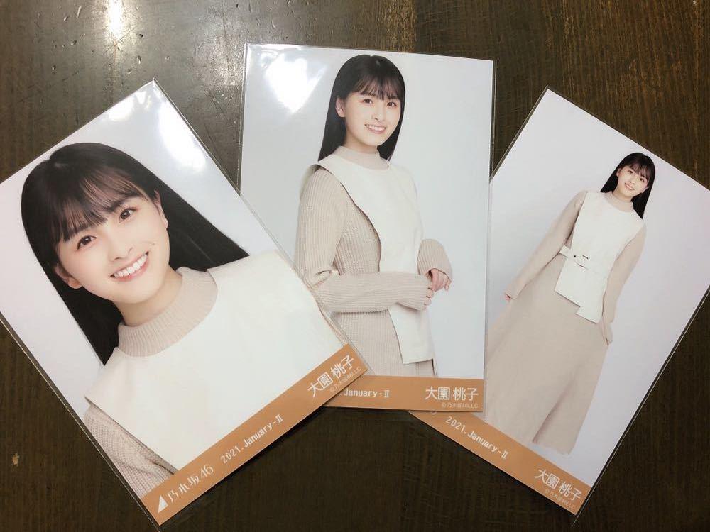 乃木坂46 大園桃子 生写真 ロングニットワンピ 2021.January-Ⅱ ヨリ チュウ ヒキ 三種 コンプ