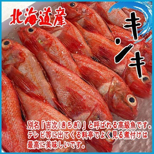 【業務用】北海道産 キンキ 約2kg  8~10尾前後入り きんき 錦旗_画像1