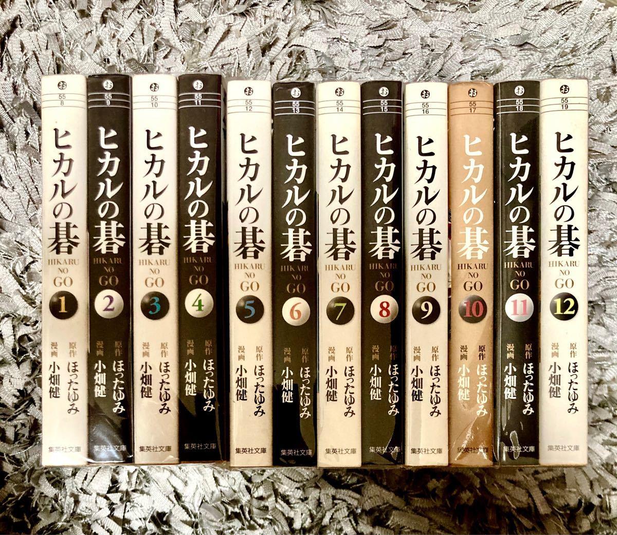 【全巻】ヒカルの碁 文庫版 全巻セット 小畑健