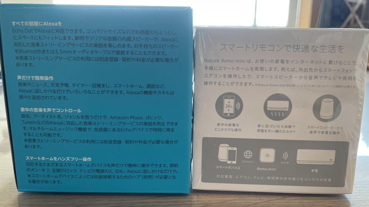 Amazon Echo Dot 第3世代 & Nature Remo mini スマートスピーカー with Alexa サンドストーン スマートリモコン_画像7