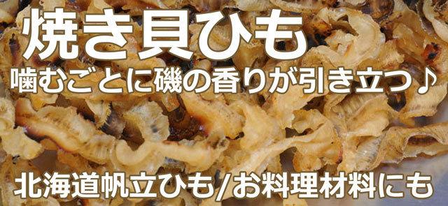 焼き帆立貝ひも(おまとめ80g×2p)国産帆立貝みみ!おつまみほたて珍味、料理食材帆立ひもはこれ~【送料込】_画像6