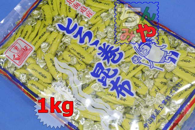 とろろ巻昆布(どっさり1kg)磯の香りがたまらない一口おつまみ昆布♪北海道産珍味昆布、人気のとろろ巻き昆布はこれ!【送料込】_とろろ巻き昆布1kgパック