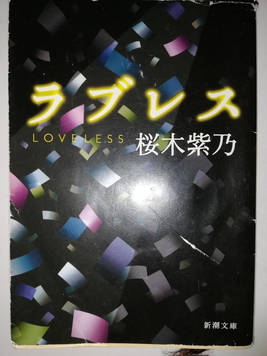小説 桜木紫乃 ラブレス