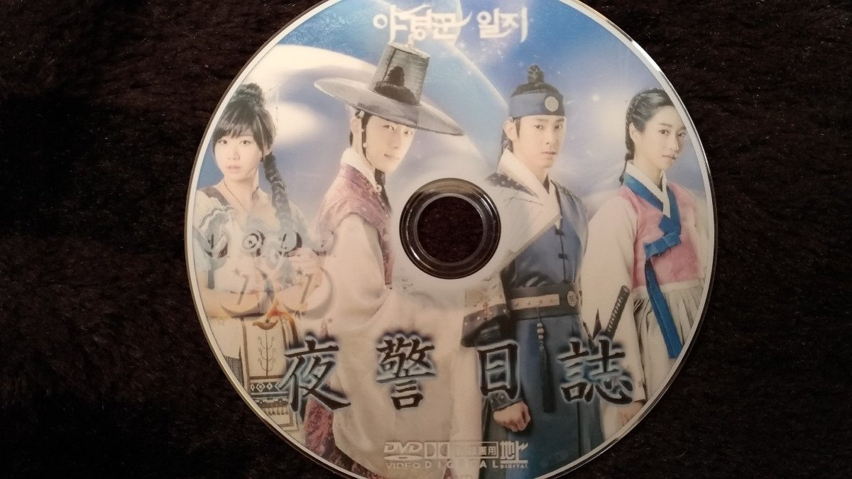 韓国ドラマ DVD 夜警日誌