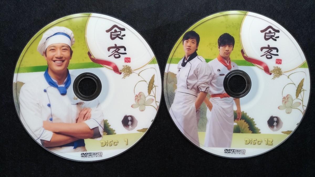 韓国ドラマ DVD 食客 全話セット