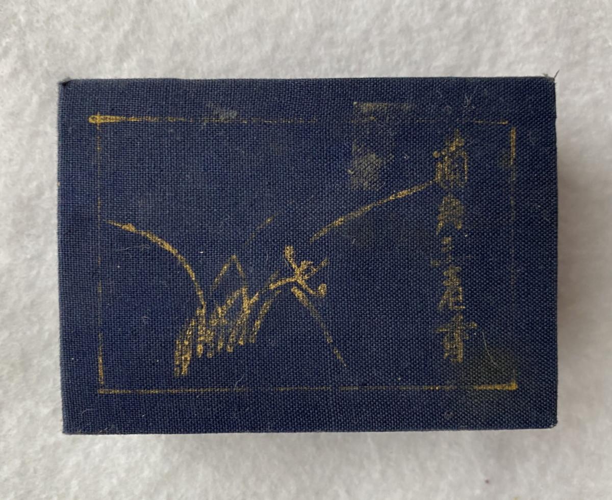 印材 1.8cm角 2本 篆刻 印章 書道 中国_画像6