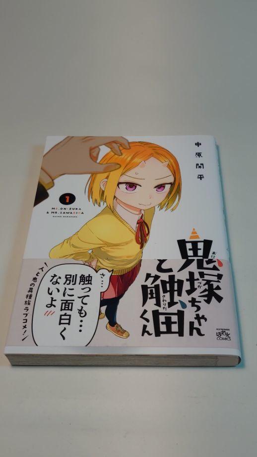 【初版帯付き】鬼塚ちゃんと触田くん 1巻 中原 開平