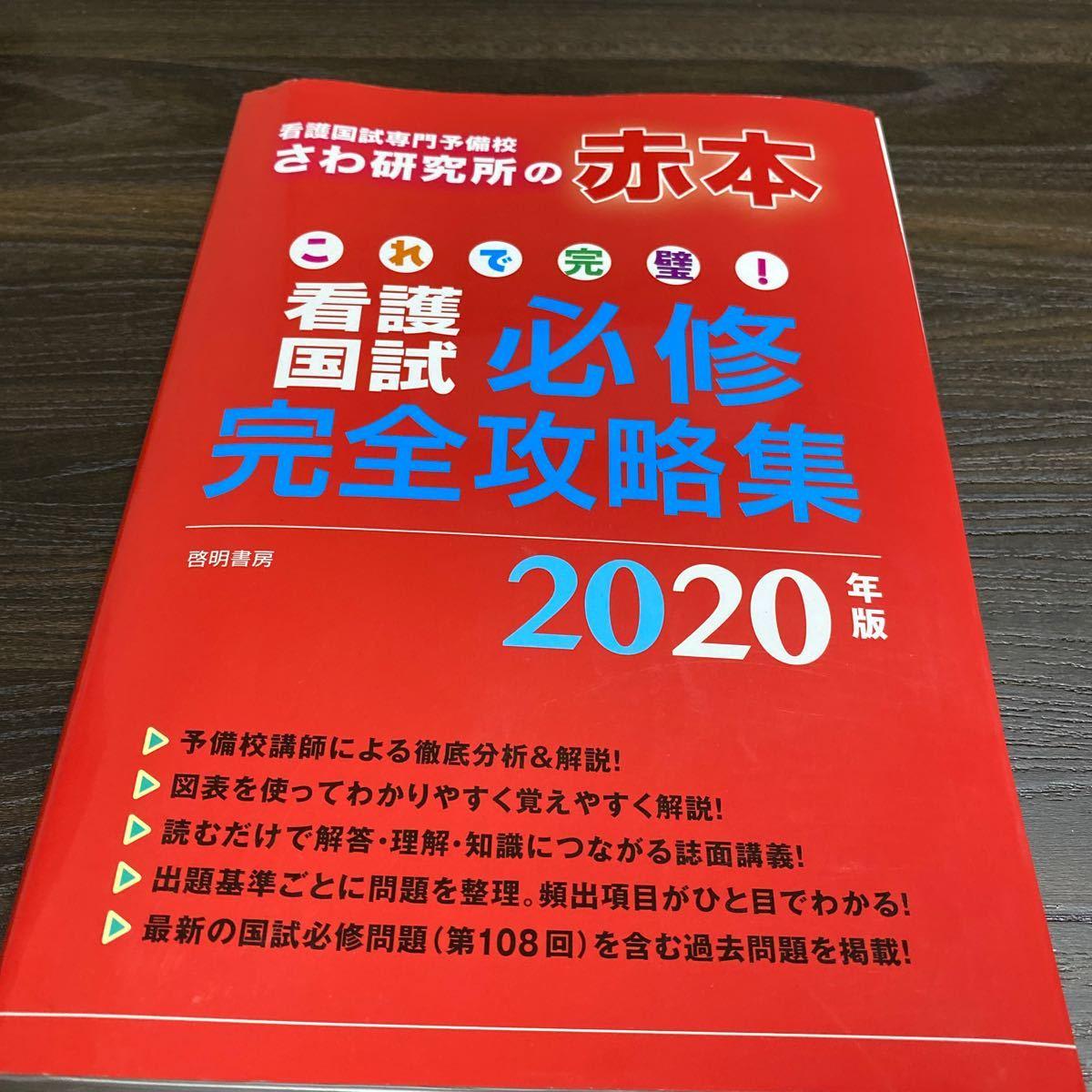 「これで完璧!看護国試必修完全攻略集 2020年版」 看護師国家試験 さわ研究所 問題集