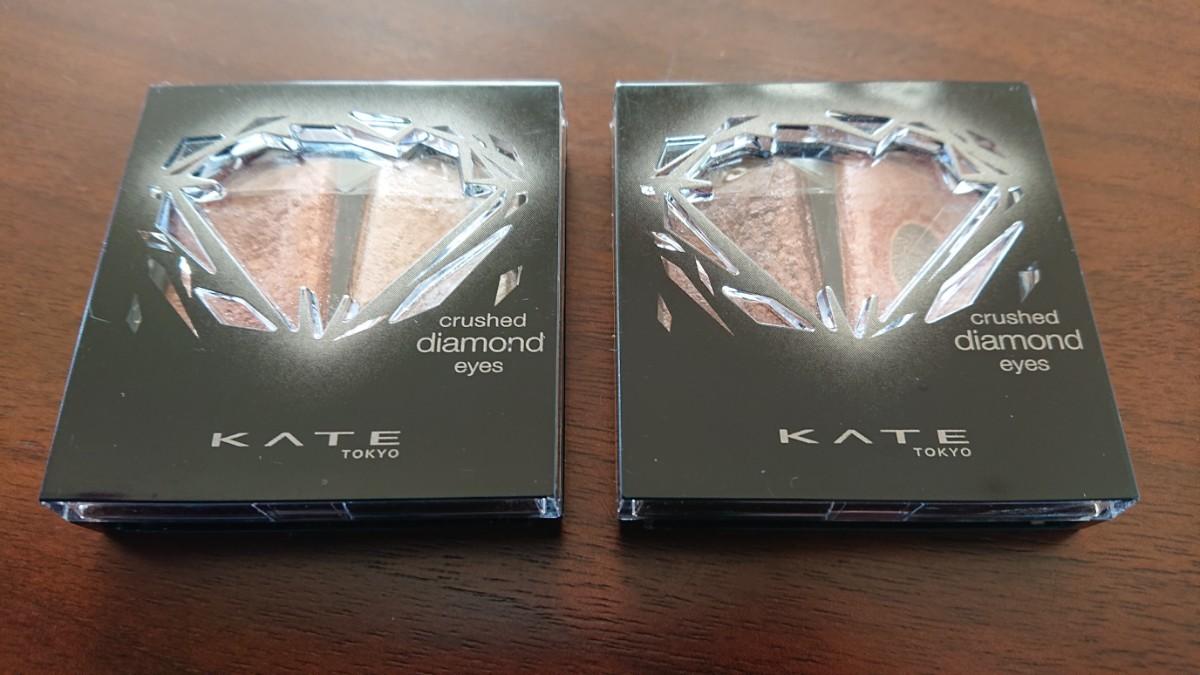 KATE  クラッシュダイヤモンドアイズ  BR-1  BR-2   2個セット  カネボウ