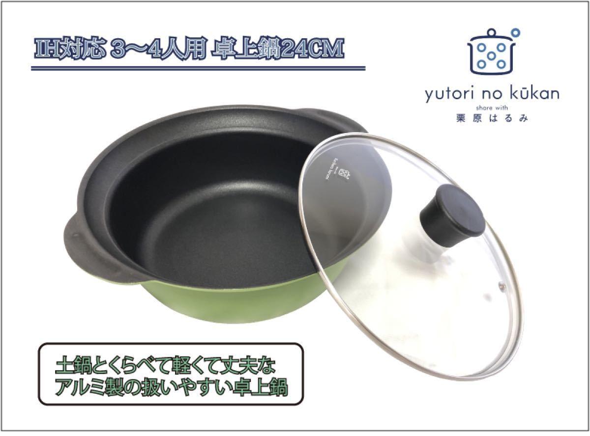 栗原はるみ ゆとりの空間 IH対応 卓上鍋 ガラス蓋付き 24cm(グリーン)