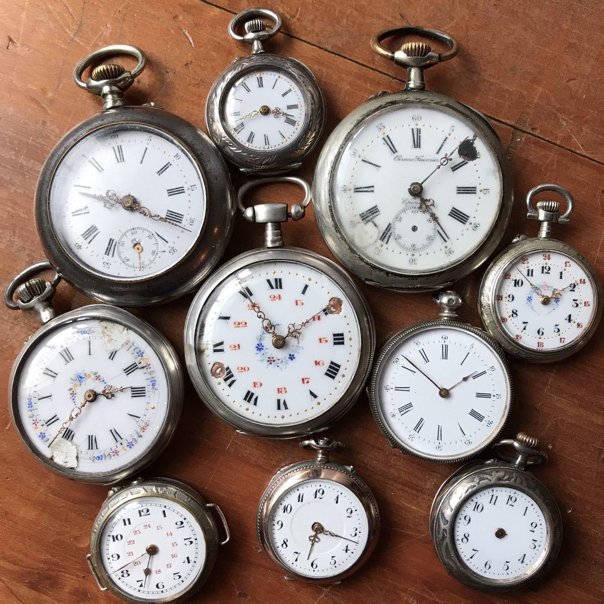 銀無垢多数!アンティーク懐中時計 ジャンク10点まとめて