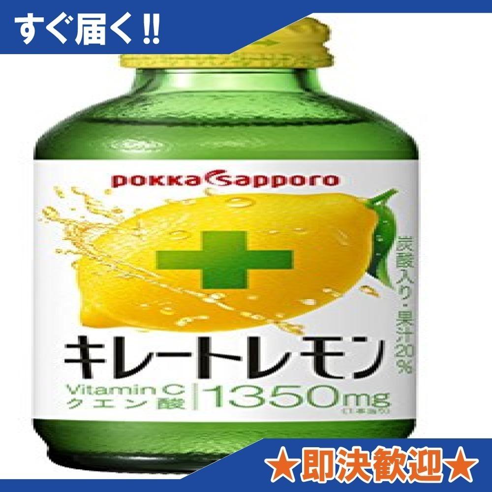 ■YYM1▲155ml×24本 ポッカサッポロ キレートレモン 155ml×24本_画像1