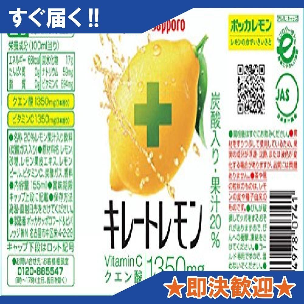 ■YYM1▲155ml×24本 ポッカサッポロ キレートレモン 155ml×24本_画像2