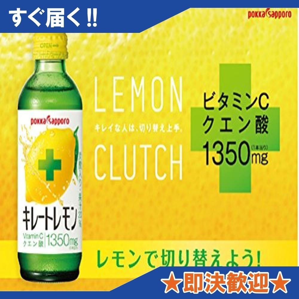 ■YYM1▲155ml×24本 ポッカサッポロ キレートレモン 155ml×24本_画像3