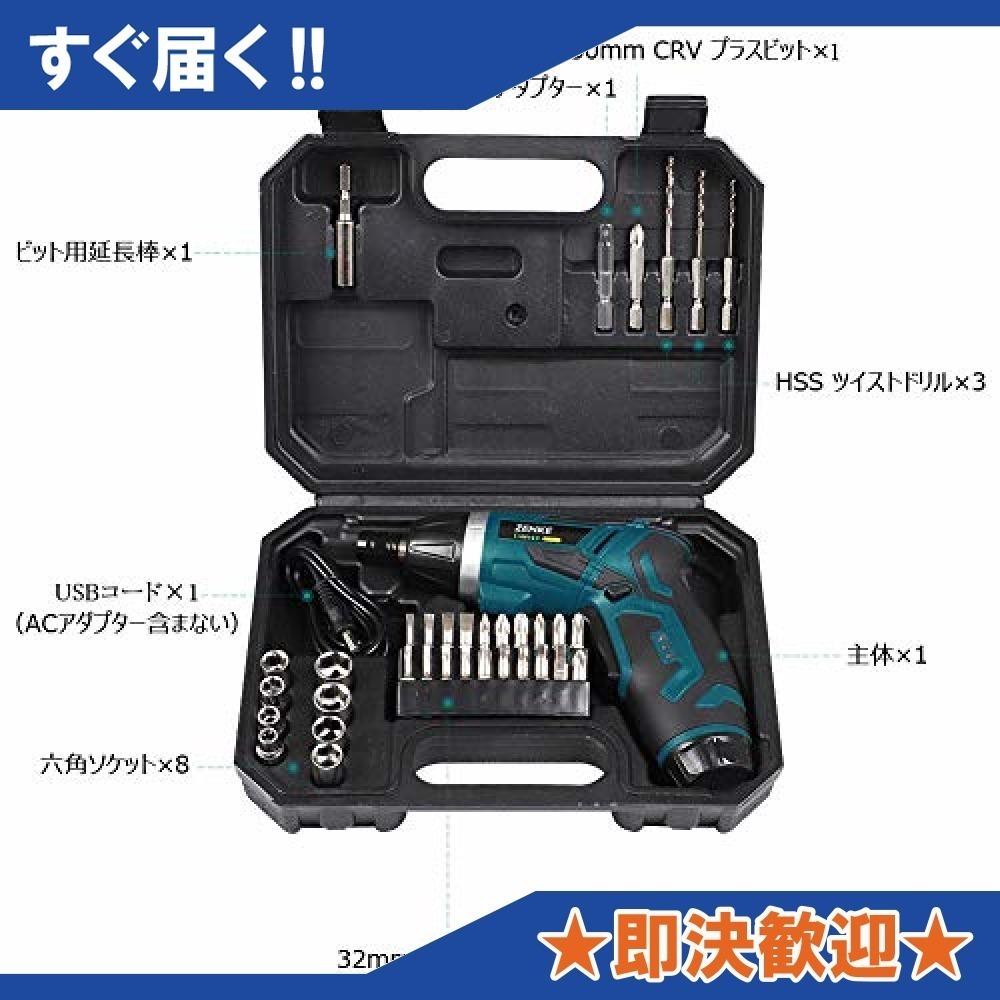 ■YM2▲ZENKE 電動ドライバーセット 充電式 コードレス 正逆転切り替え トルク調整可 LEDライト付き 32本ビット1本_画像2