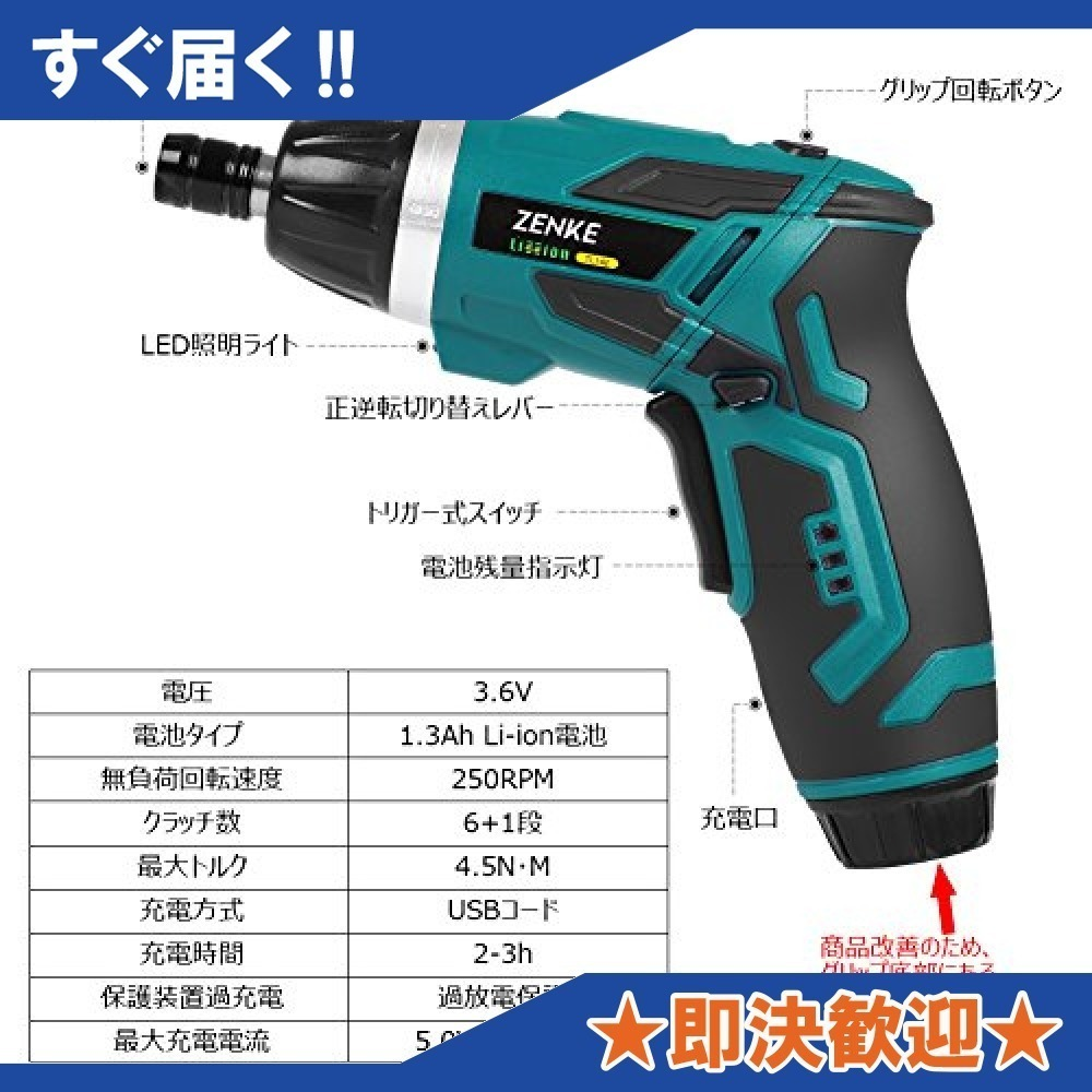 ■YM2▲ZENKE 電動ドライバーセット 充電式 コードレス 正逆転切り替え トルク調整可 LEDライト付き 32本ビット1本_画像3