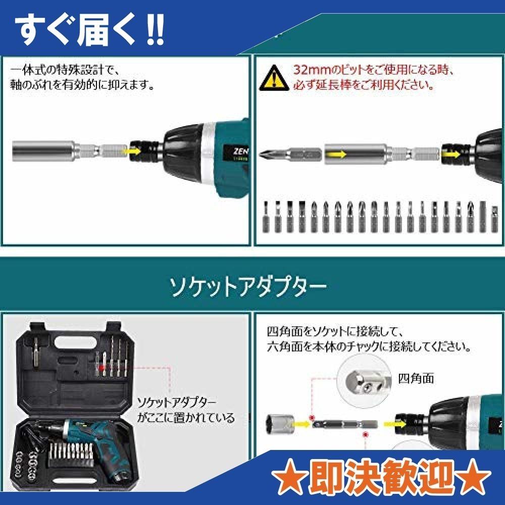 ■YM2▲ZENKE 電動ドライバーセット 充電式 コードレス 正逆転切り替え トルク調整可 LEDライト付き 32本ビット1本_画像7
