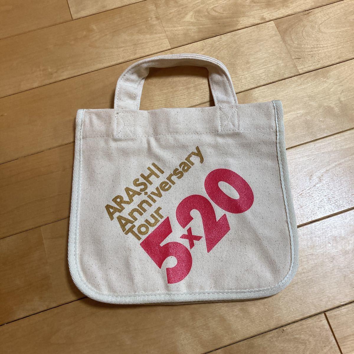 嵐ARASHI Anniversary TOUR ミニトートバッグ