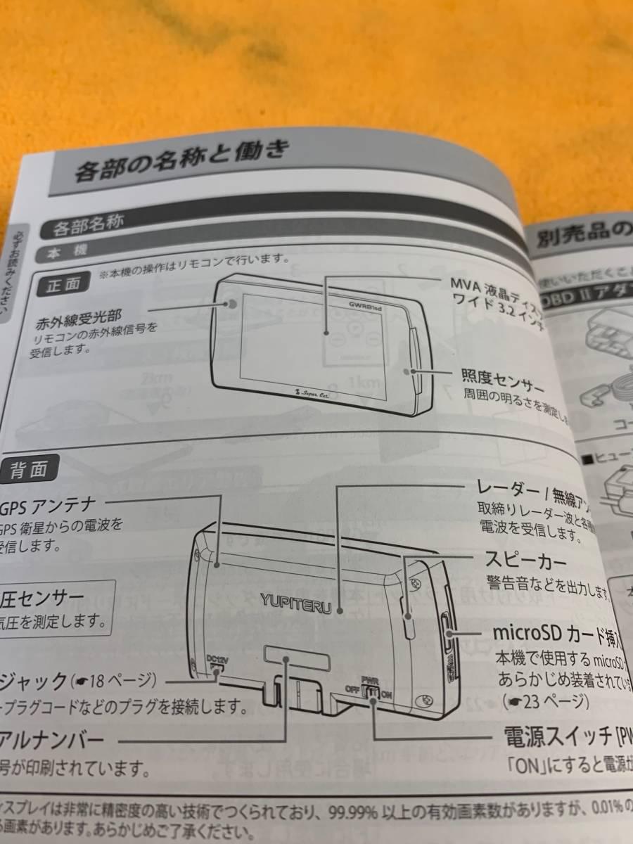 ☆取説 YUPITERU Super cat GWR81sd ユピテル スーパーキャット 1ボディタイプGPSアンテナ内臓レーダー探知機 取扱説明書☆_画像5