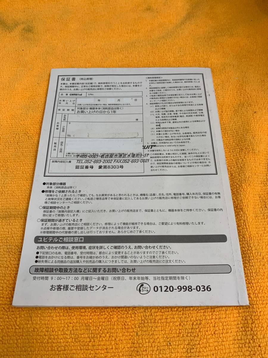 ☆取説 YUPITERU Super cat GWR81sd ユピテル スーパーキャット 1ボディタイプGPSアンテナ内臓レーダー探知機 取扱説明書☆_画像4