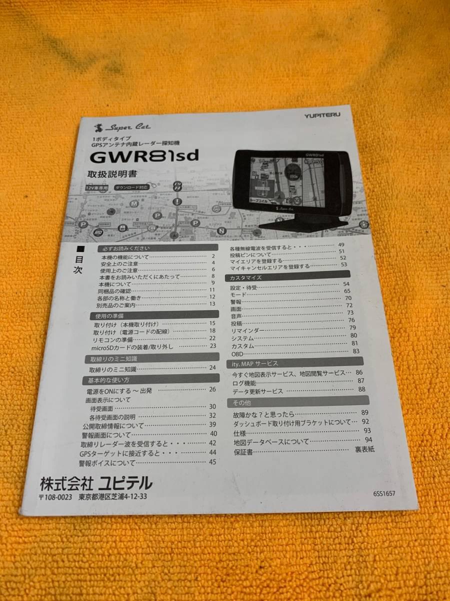 ☆取説 YUPITERU Super cat GWR81sd ユピテル スーパーキャット 1ボディタイプGPSアンテナ内臓レーダー探知機 取扱説明書☆_画像1
