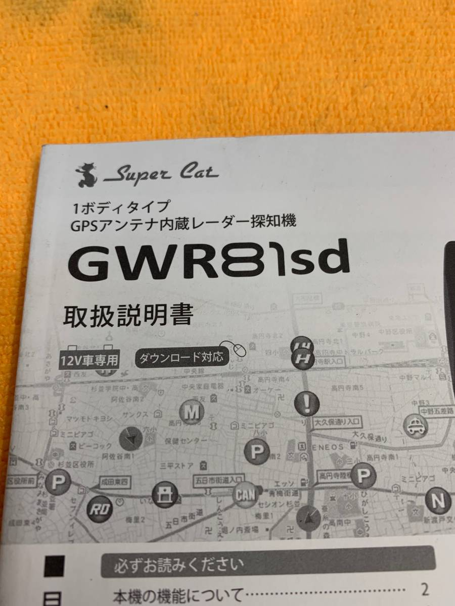 ☆取説 YUPITERU Super cat GWR81sd ユピテル スーパーキャット 1ボディタイプGPSアンテナ内臓レーダー探知機 取扱説明書☆_画像2