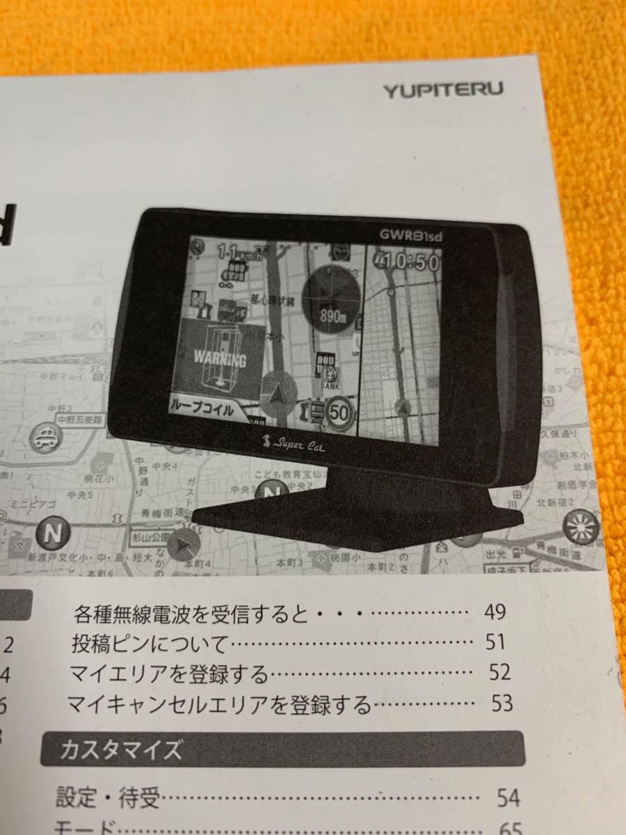☆取説 YUPITERU Super cat GWR81sd ユピテル スーパーキャット 1ボディタイプGPSアンテナ内臓レーダー探知機 取扱説明書☆_画像3