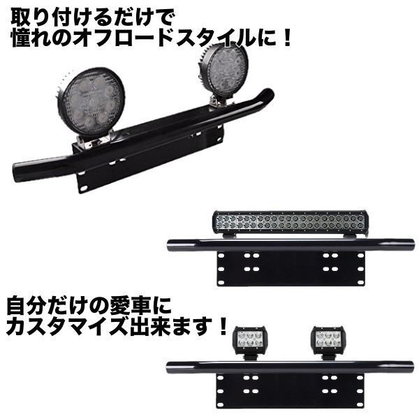 汎用 パイプバンパー付き ナンバープレート ライト ステー シルバー LEDライト ワークライト 作業灯 ジムニー JB64 JB23 ハスラー デリカ_画像3