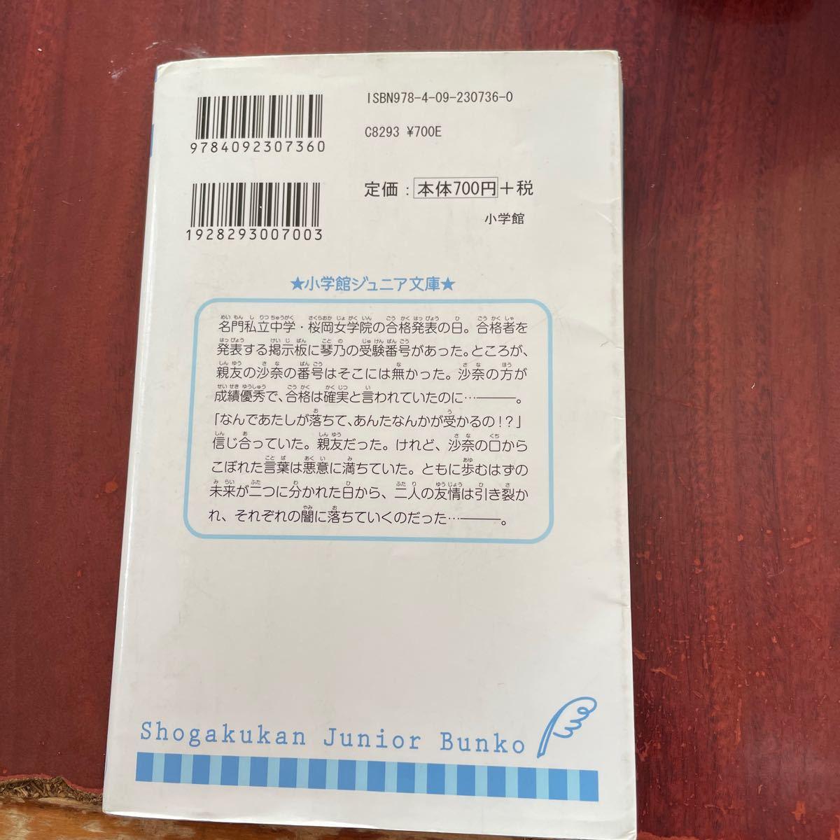 小学館ジュニア文庫 いじめ〜引き裂かれた友情〜