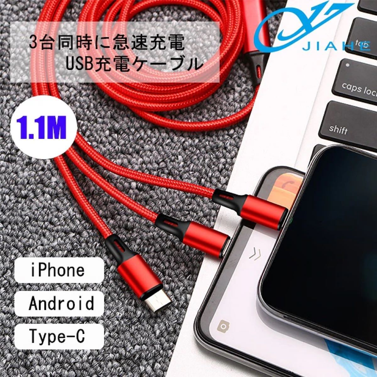1.1m ケーブル 3in1 急速充電ケーブル ナイロン 断線防止 iPhone Type-C Micro USB 3台同時充電