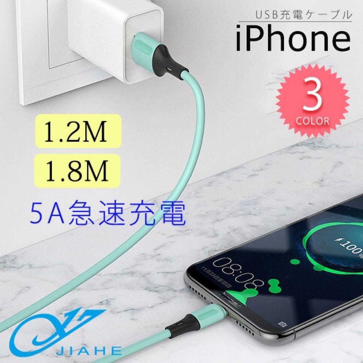 充電 ケーブル 1.8M iPhone ケーブル アイフォンケーブル 5本セット 急速充電 高耐久