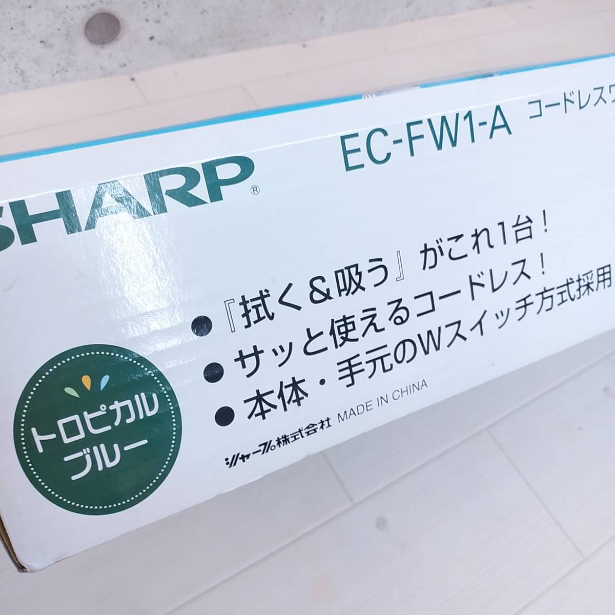【新品】SHARP シャープ EC-FW1-A コードレスワイパー_画像3