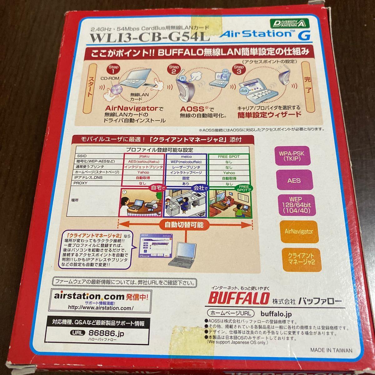 BUFFALO 無線LANカード AirStation CardBus用