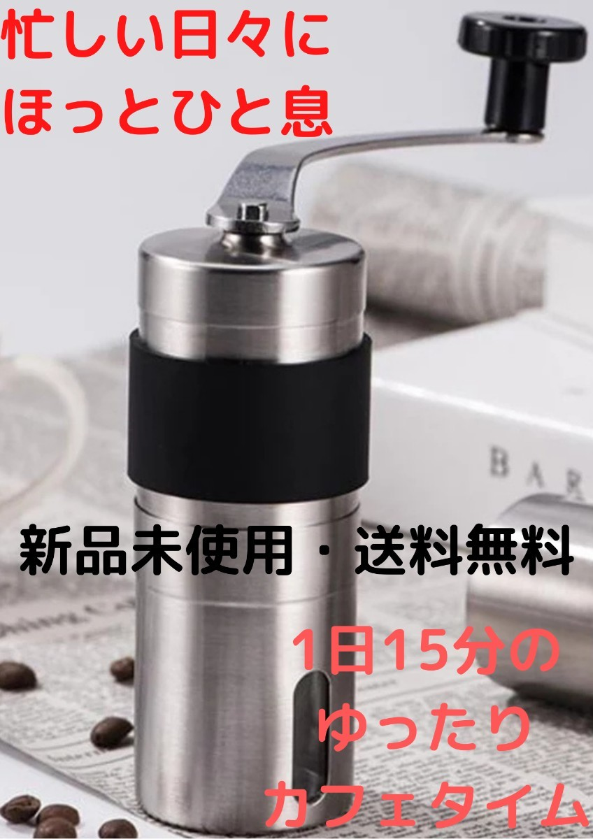 (L)新品未使用 コーヒーミル コーヒーグラインダー 手動 アウトドア キャンプ コーヒーミル ミニ セラミック ヒップフラスコ