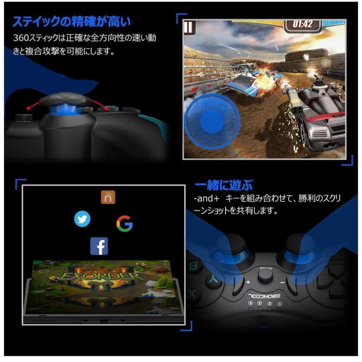 「2020最新版」Switch コントローラー BEBONCOOL 「ジャイロセンサー搭載Nintendoスイッチコントローラー