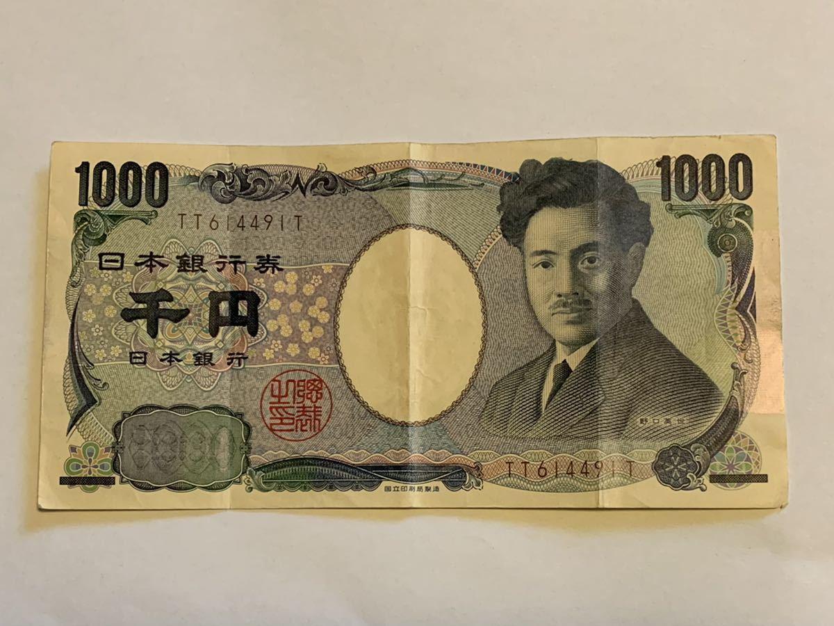 野口英世 1000円札 千円札 日本銀行券 TT-T券_画像1