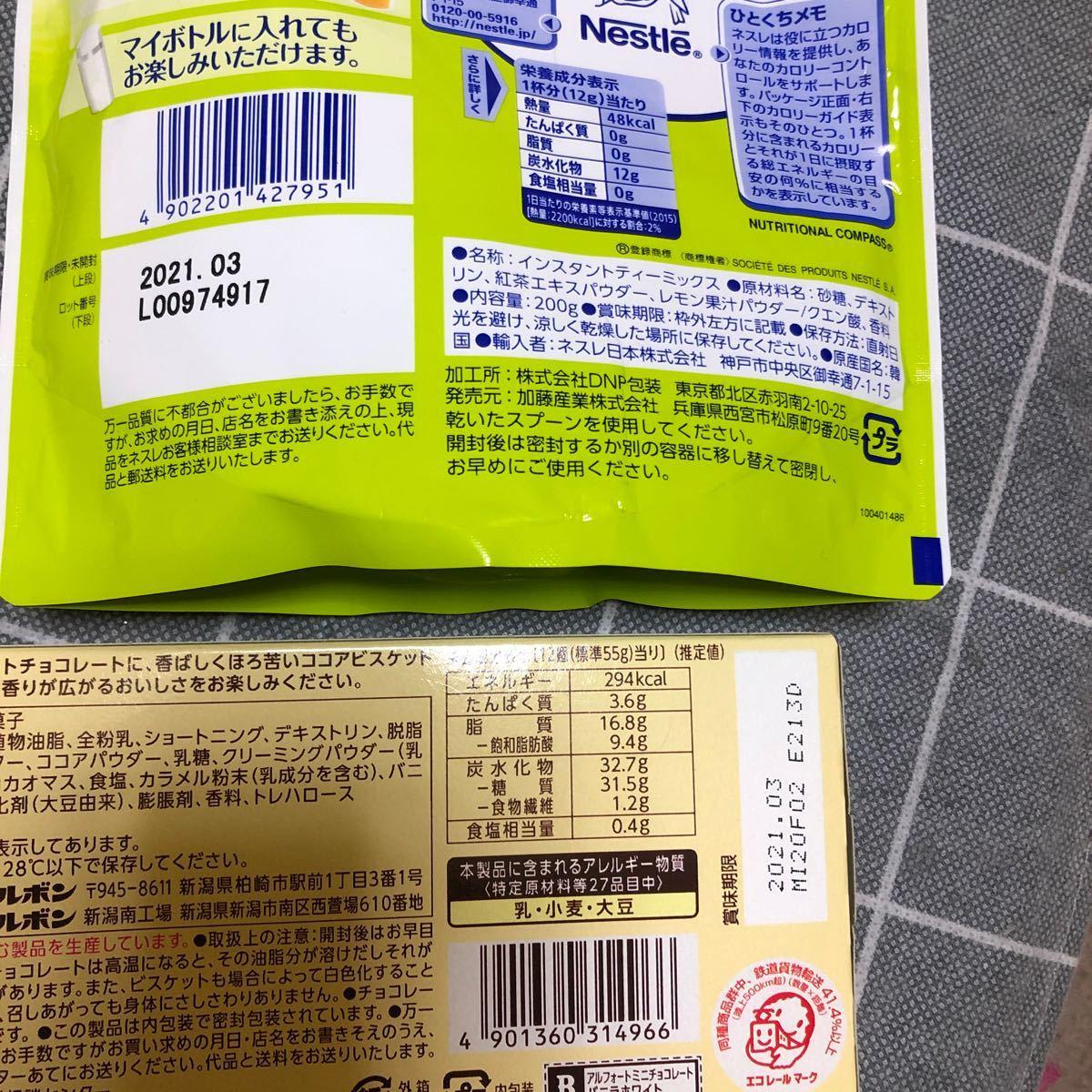 紅茶 ネスレ ネスティ レモン 200g  一袋とアルフォートバニラホワイト1箱