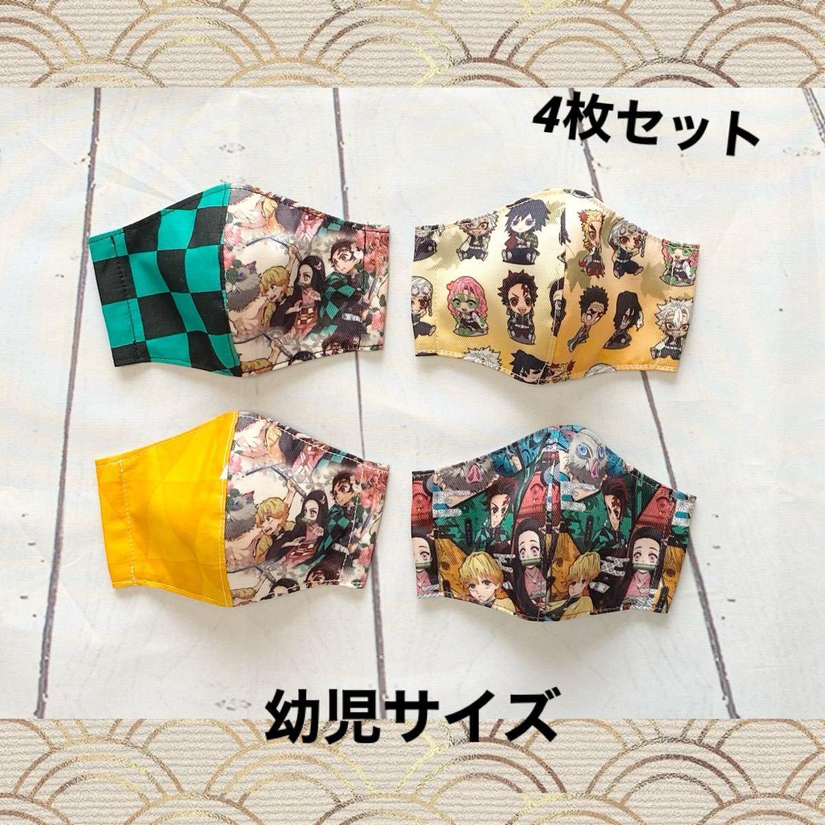 立体インナー4枚セット ハンドメイド No.10