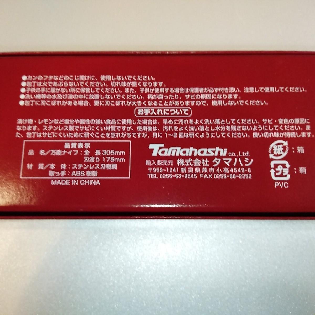 タマハシ 万能 ナイフ LA BETTOLA ( ラベットラ ) 2本セット 包丁 三徳 調理 刃物 料理 tamahashi
