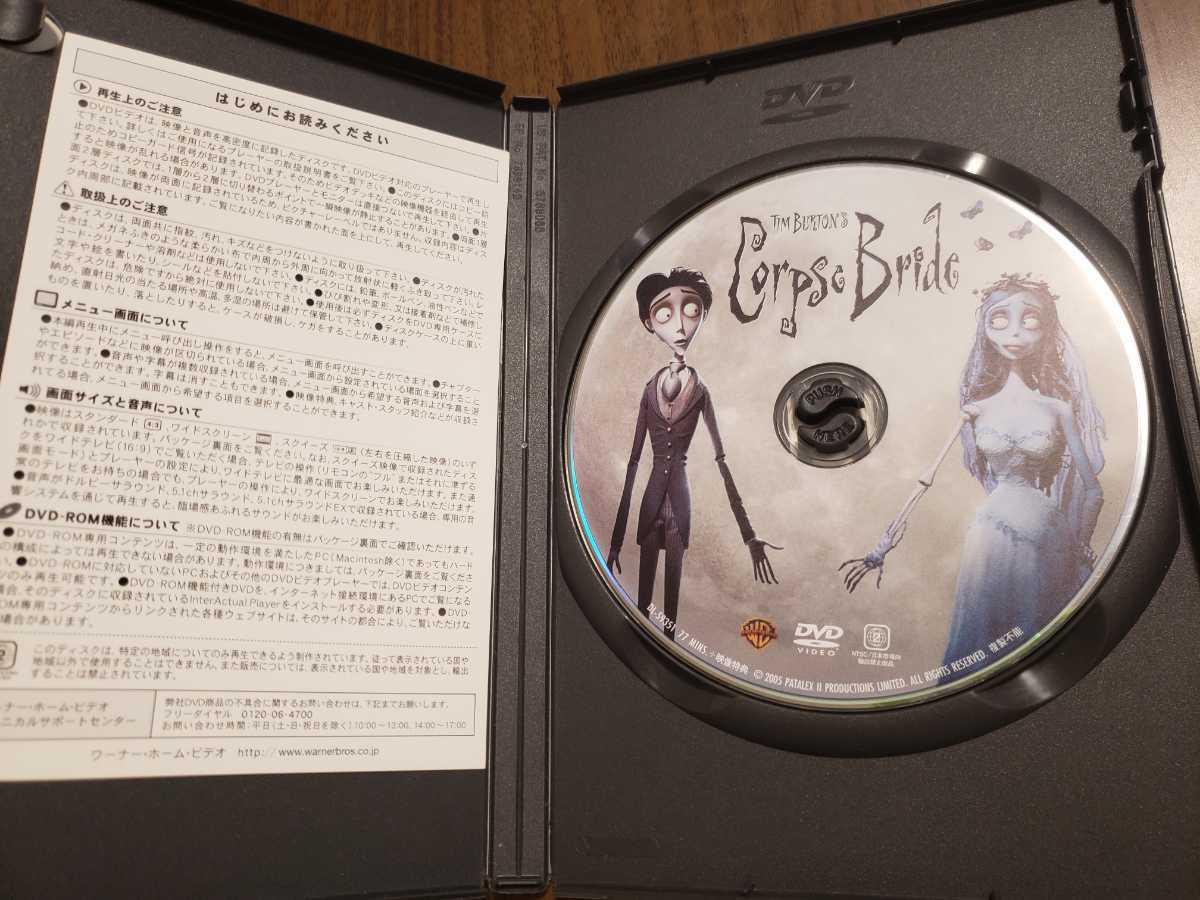 DVD コープスブライド Corpse Bride ティムバートン_画像2