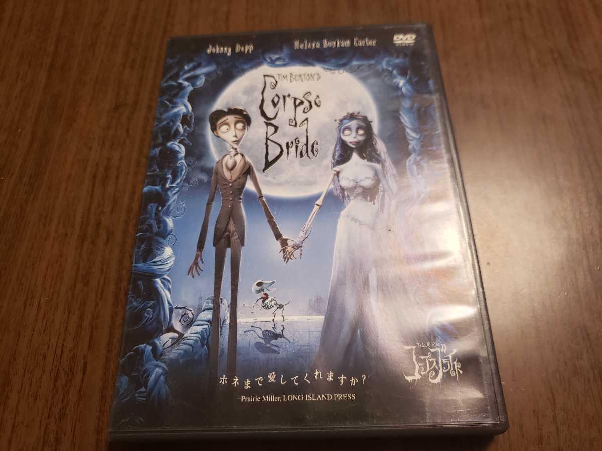 DVD コープスブライド Corpse Bride ティムバートン_画像1