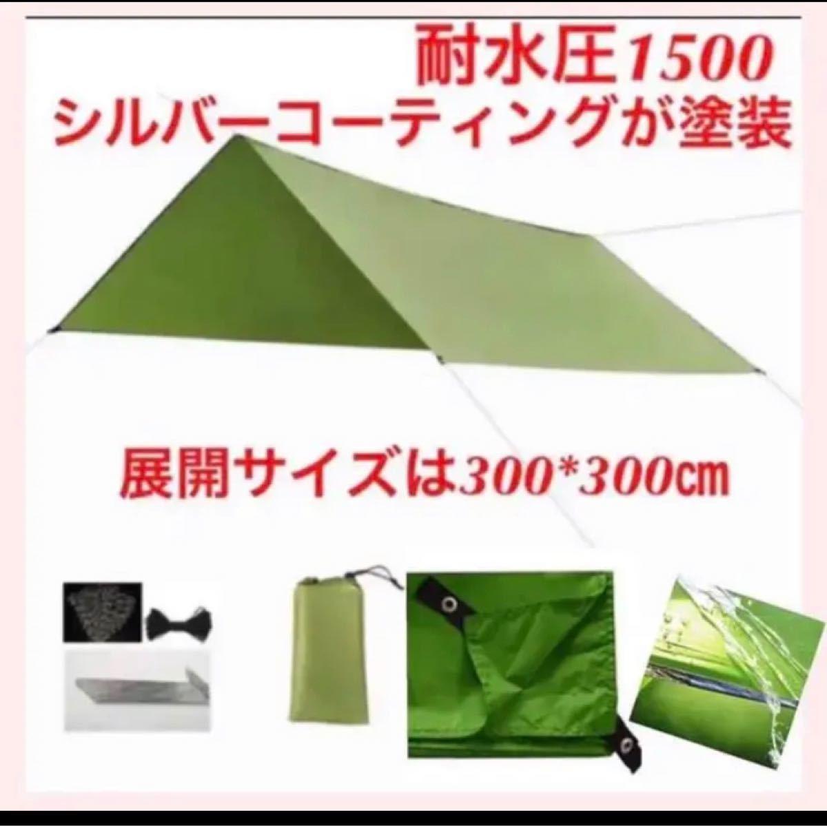 防水タープ タープテント サイドシート 天幕 収納袋付・新品/送料