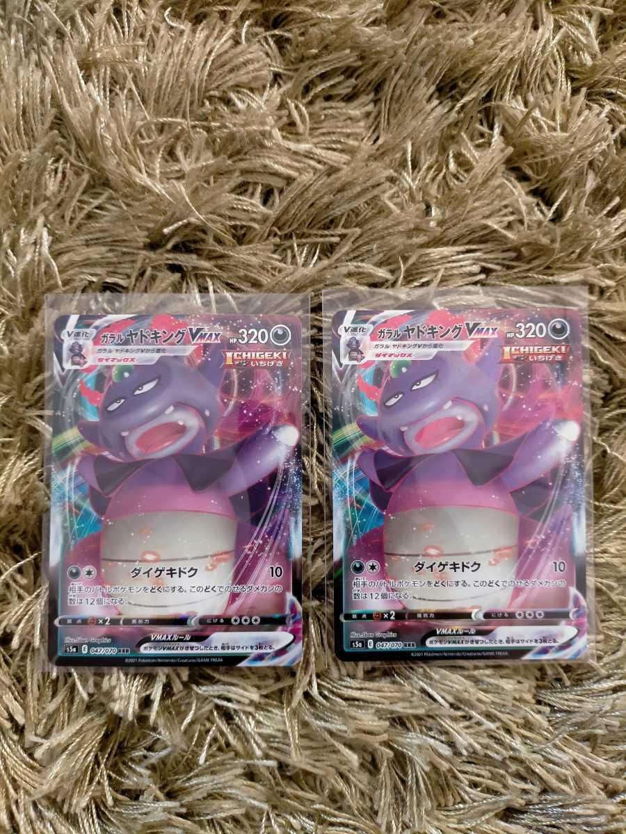 ガラル ヤドキング VMAX 047/070 RRR 双璧のファイター s5a ポケモンカードゲーム ポケモンカード ポケカ_画像1