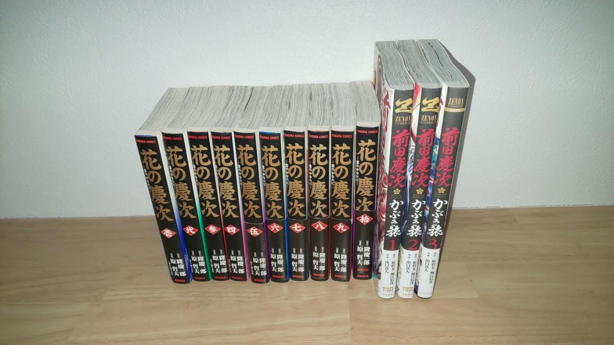 【値下げ】花の慶次 雲のかなたに全10巻  かぶき旅3巻