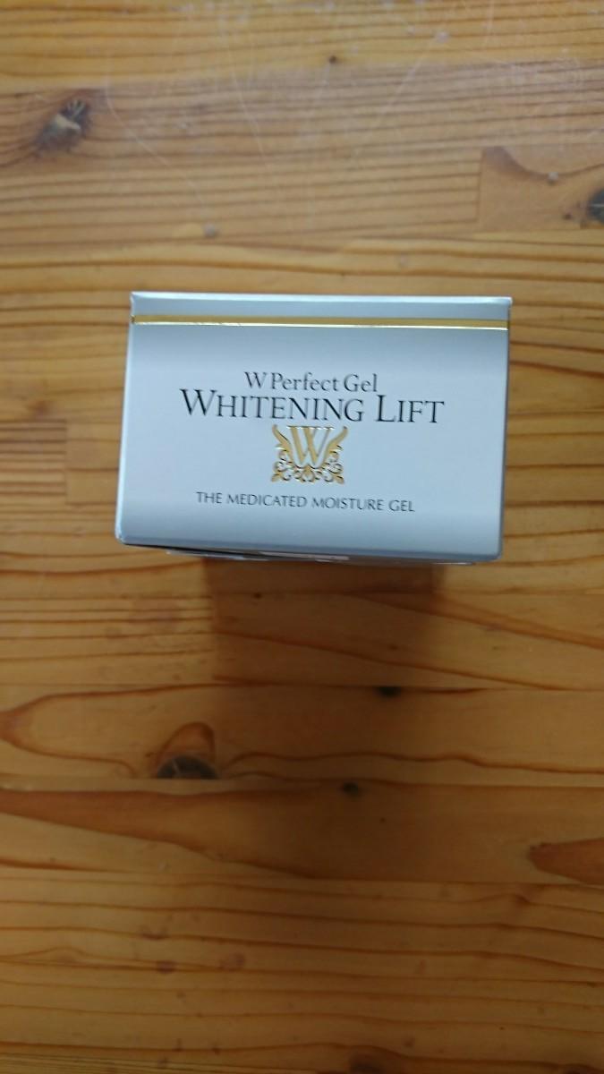 薬用パーフェクトゲル ホワイトニングリフト 80g  2個セット オールインワンジェル