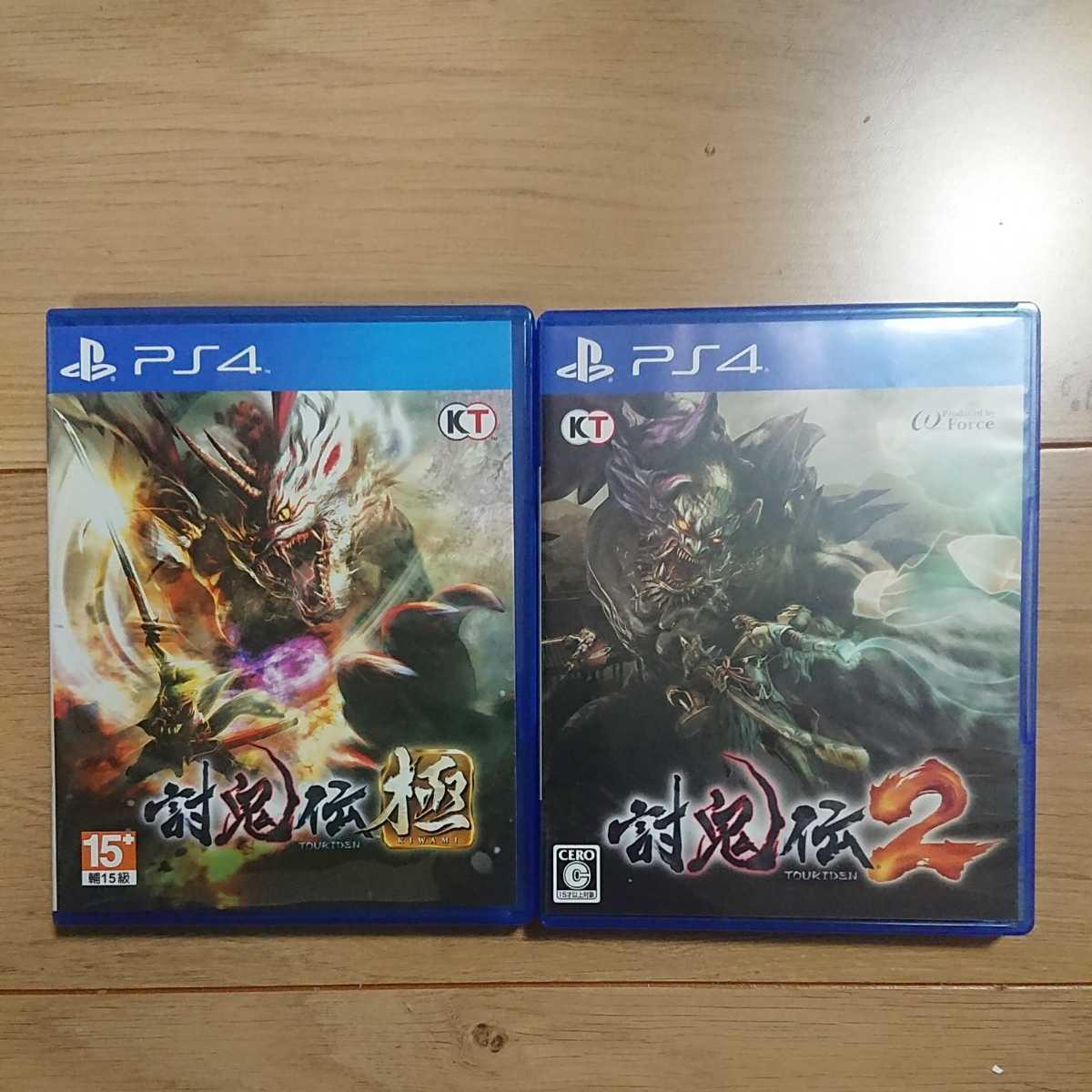 PS4 討鬼伝 極 討鬼伝2 セット