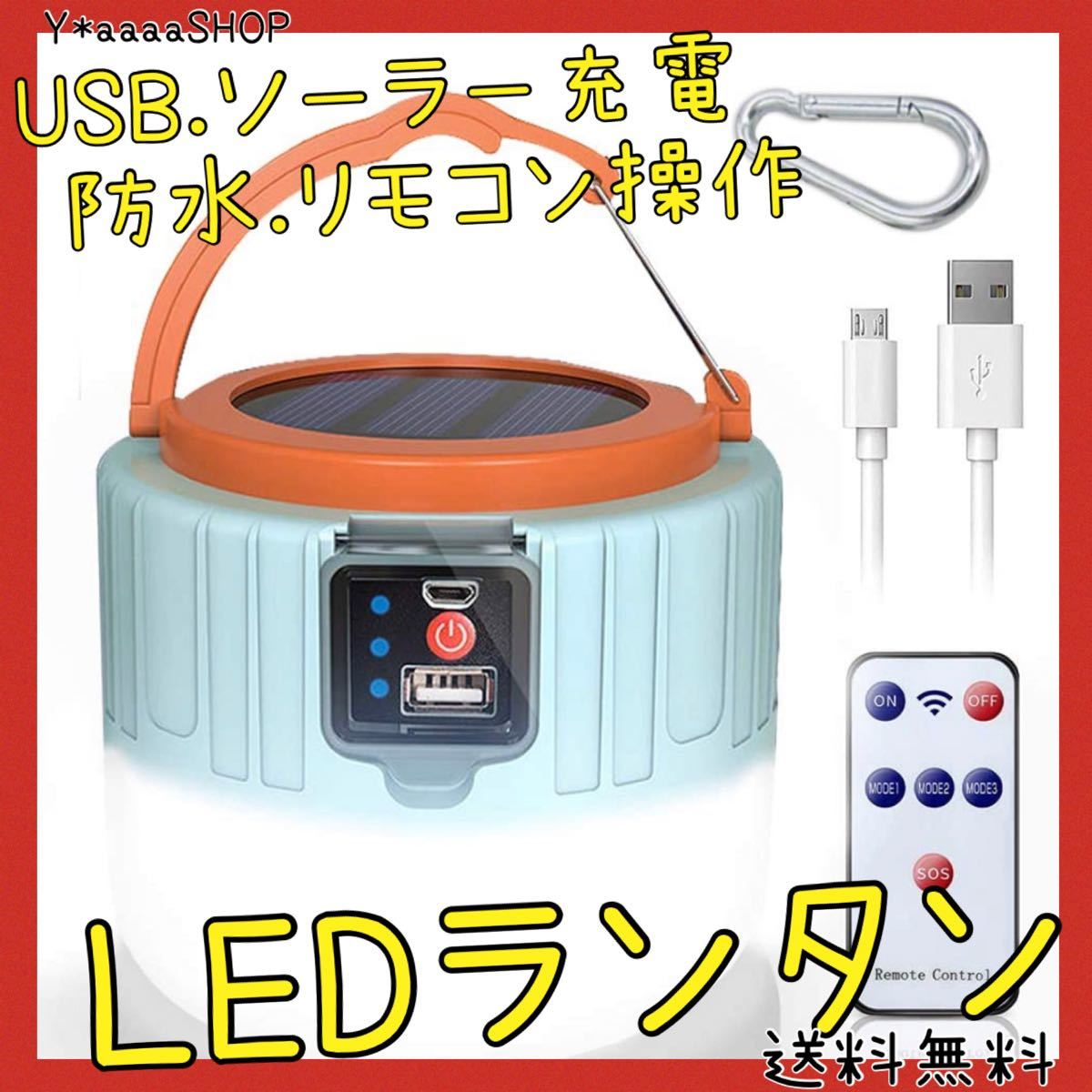 LEDランタン ランタン 3色切替 ソーラーランタン usbリモコン 小型 防水