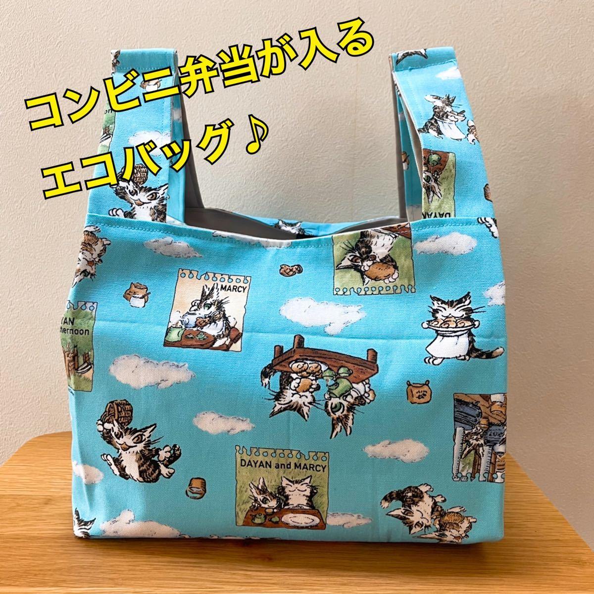 猫のダヤン コンビニ弁当が入る エコバッグ マイバッグ ランチバッグ トートバッグ ハンドメイド